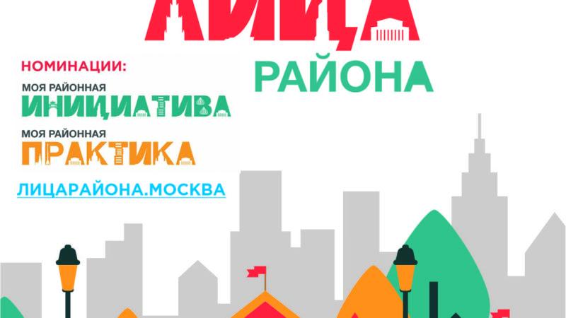 """Городской конкурс """"Лица района"""""""