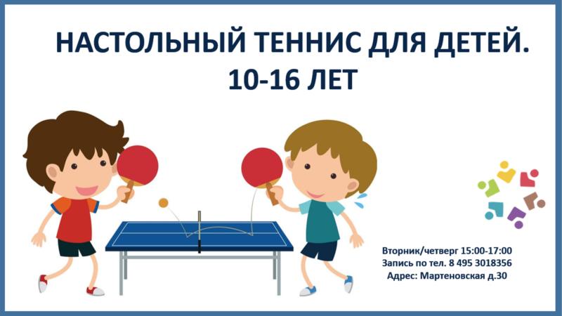 Приглашаем детей на настольный теннис!