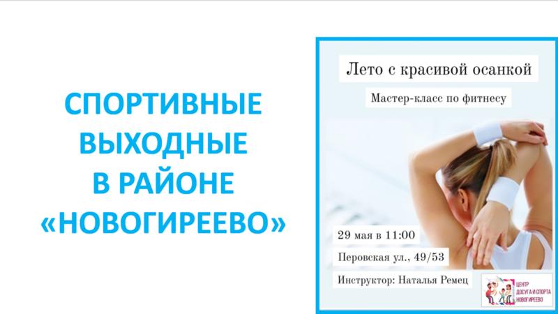 """МАСТЕР КЛАСС ПО """"ФИТНЕСУ"""""""