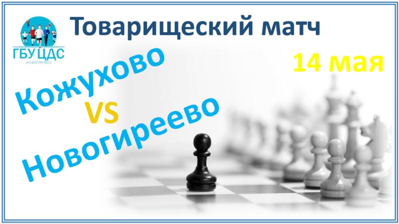 """14 мая представители района """"Новогиреево"""" и """"Кожухово"""" встретятся на товарищеском матче. Участвуют дети."""